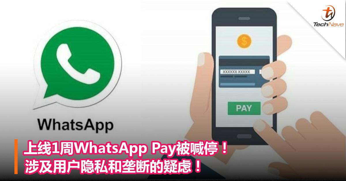 上线1周WhatsApp Pay被喊停!涉及用户隐私和垄断的疑虑!