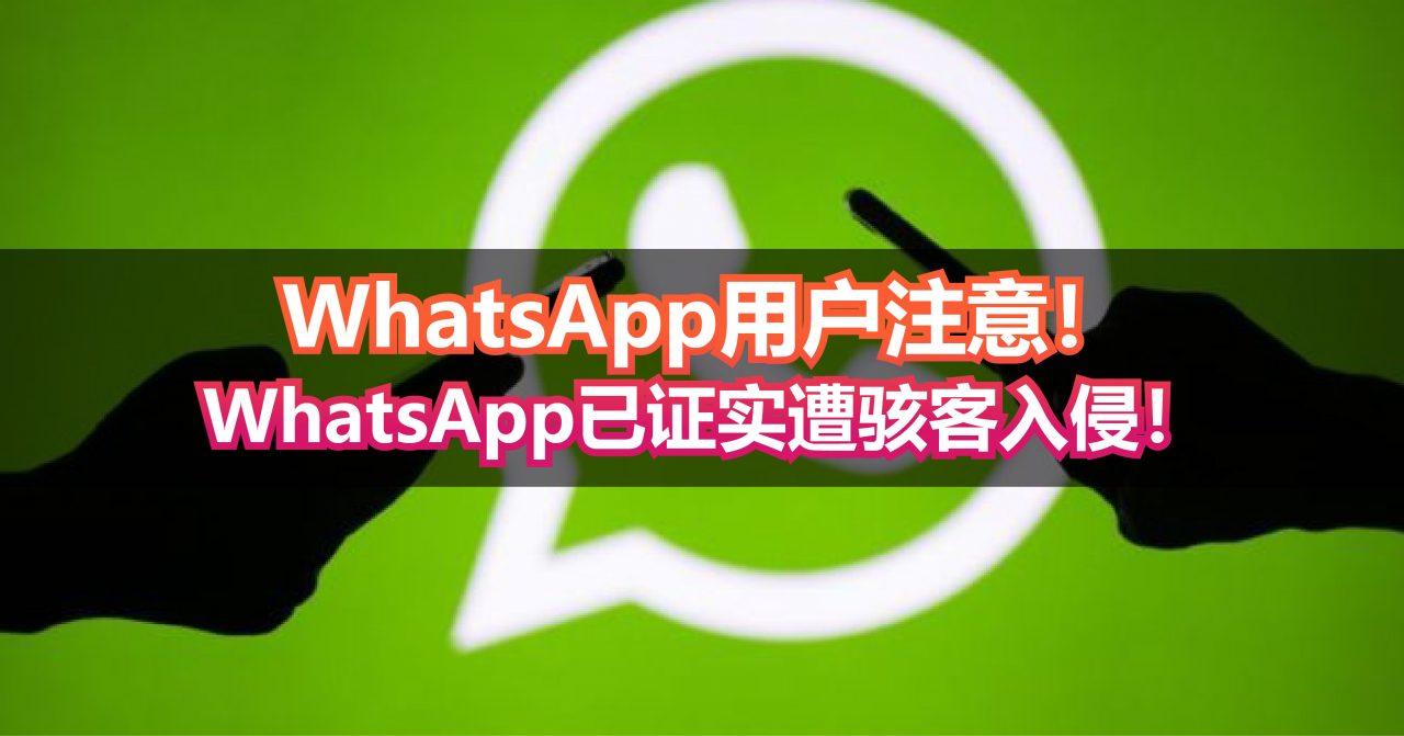 WhatsApp用户注意!WhatsApp已证实遭骇客入侵,并呼吁用户赶快更新!