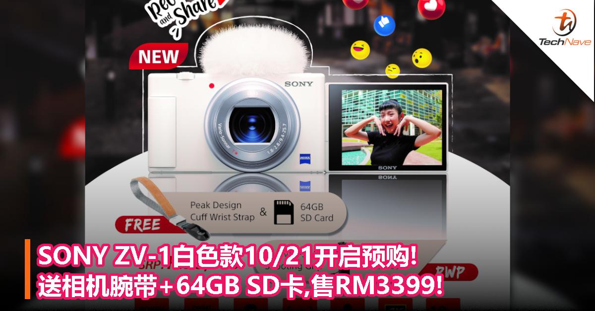 SONY ZV-1白色款10/21开启预购!送相机腕带+64GB SD卡,售RM3399!
