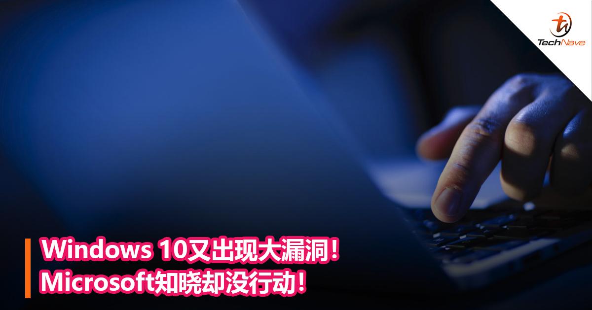 Windows 10又出现大漏洞!Microsoft知晓却没行动!