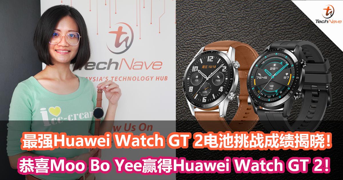 最强Huawei Watch GT 2电池挑战成绩揭晓!恭喜Moo Bo Yee赢得Huawei Watch GT 2!
