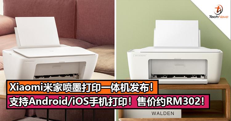 Xiaomi米家喷墨打印一体机发布!支持打印/复印/扫描功能+Android/iOS手机打印!售价约RM302!