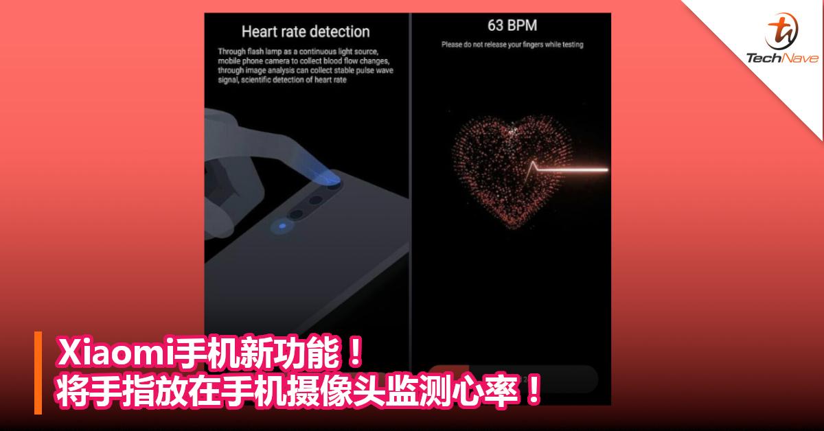 Xiaomi手机新功能!将手指放在手机摄像头监测心率!