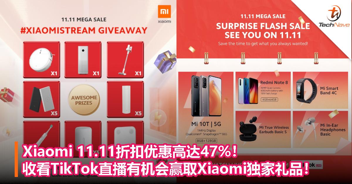 Xiaomi 11.11折扣优惠高达47%!收看TikTok直播有机会赢取Xiaomi独家礼品!