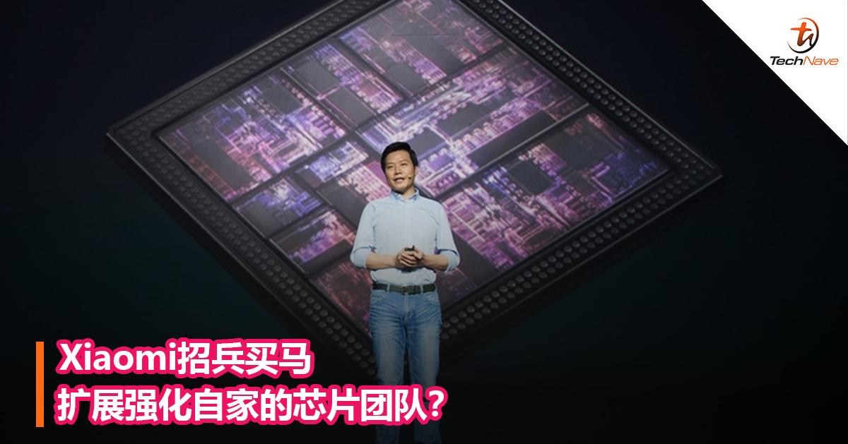 Xiaomi招兵买马扩展强化自家的芯片团队?