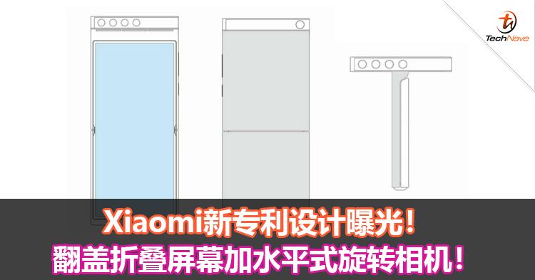 Xiaomi新专利设计曝光!翻盖折叠屏幕加水平式旋转相机!