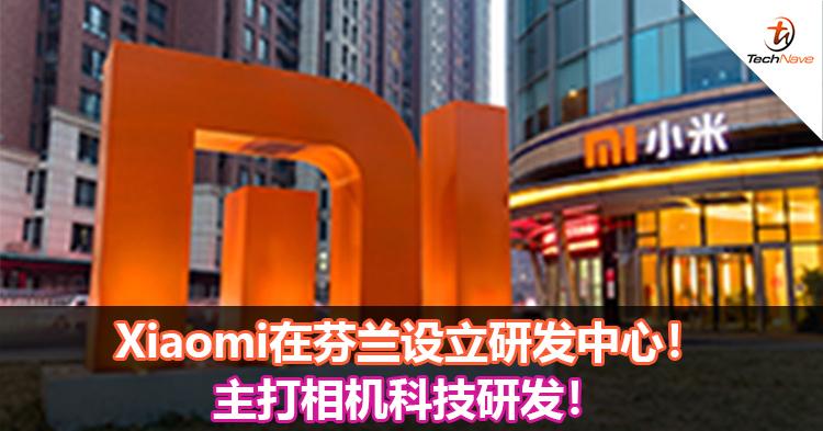 Xiaomi在芬兰设立研发中心!主打相机科技研发!