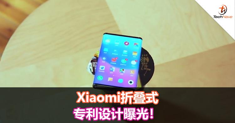Xiaomi折叠式专利设计曝光!