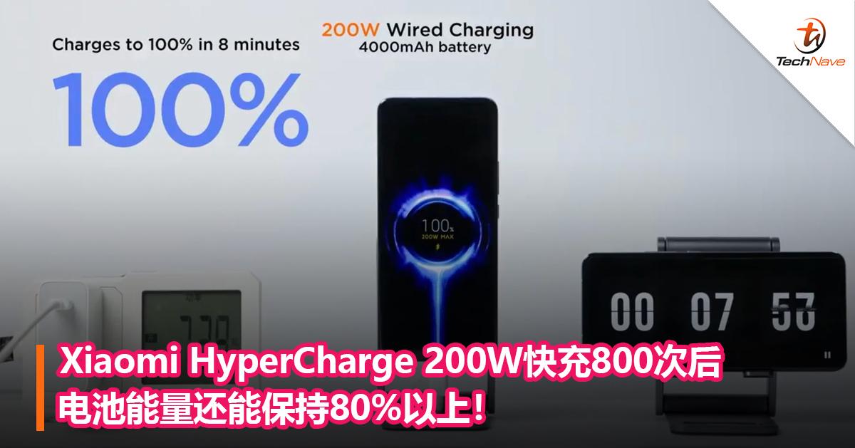 Xiaomi HyperCharge 200W快充800次后电池能量还能保持80%以上!