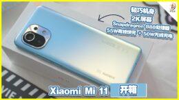 Xiaomi Mi 11 开箱!