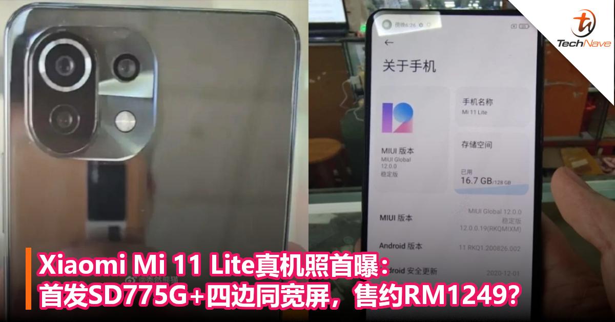 Xiaomi Mi 11 Lite真机照首曝:首发SD775G+四边同宽屏,售约RM1249?