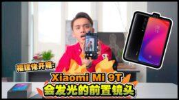 Xiaomi Mi 9T 开箱