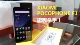 性价比极高的Xiaomi Pocophone F1开箱影片!
