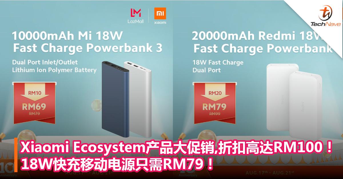 Xiaomi Ecosystem产品大促销,折扣高达RM100!18W快充移动电源只需RM79!