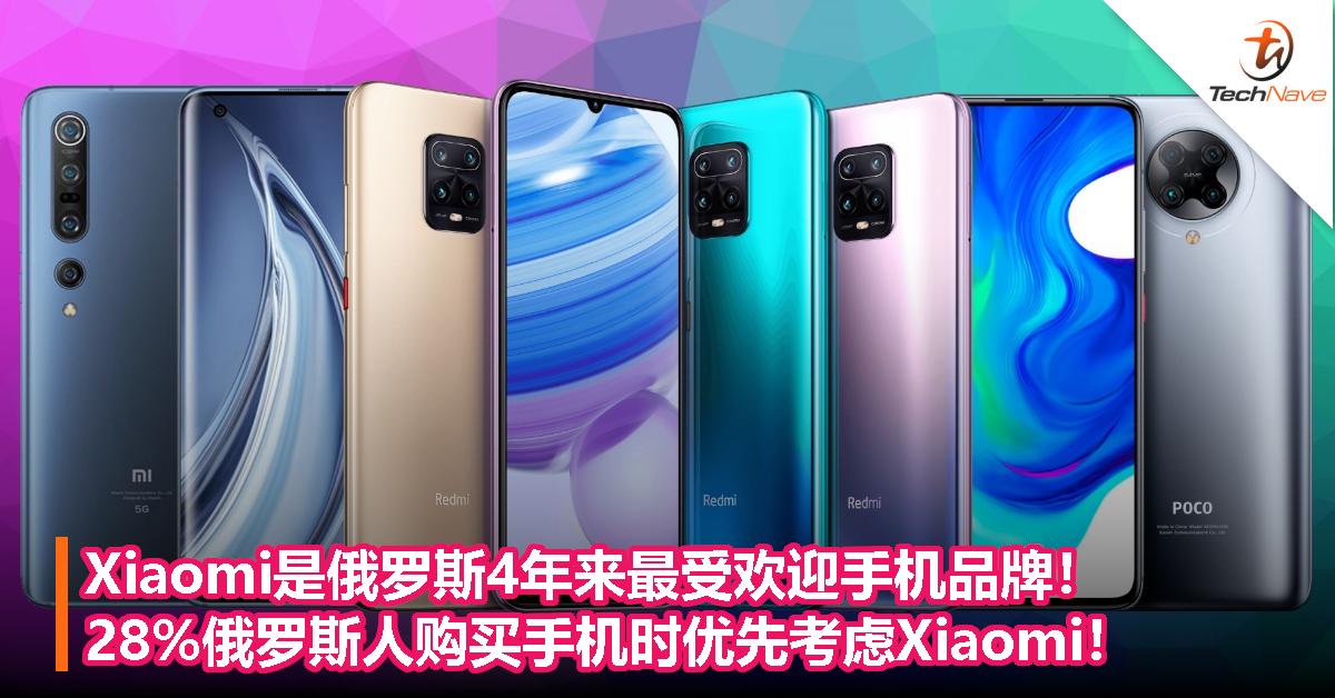 Xiaomi是俄罗斯4年来最受欢迎手机品牌!28%俄罗斯人购买手机时优先考虑Xiaomi!