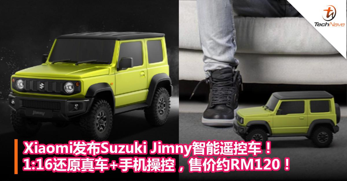 Xiaomi发布Suzuki Jimny智能遥控车!1:16还原真车+手机操控,售价约RM120!