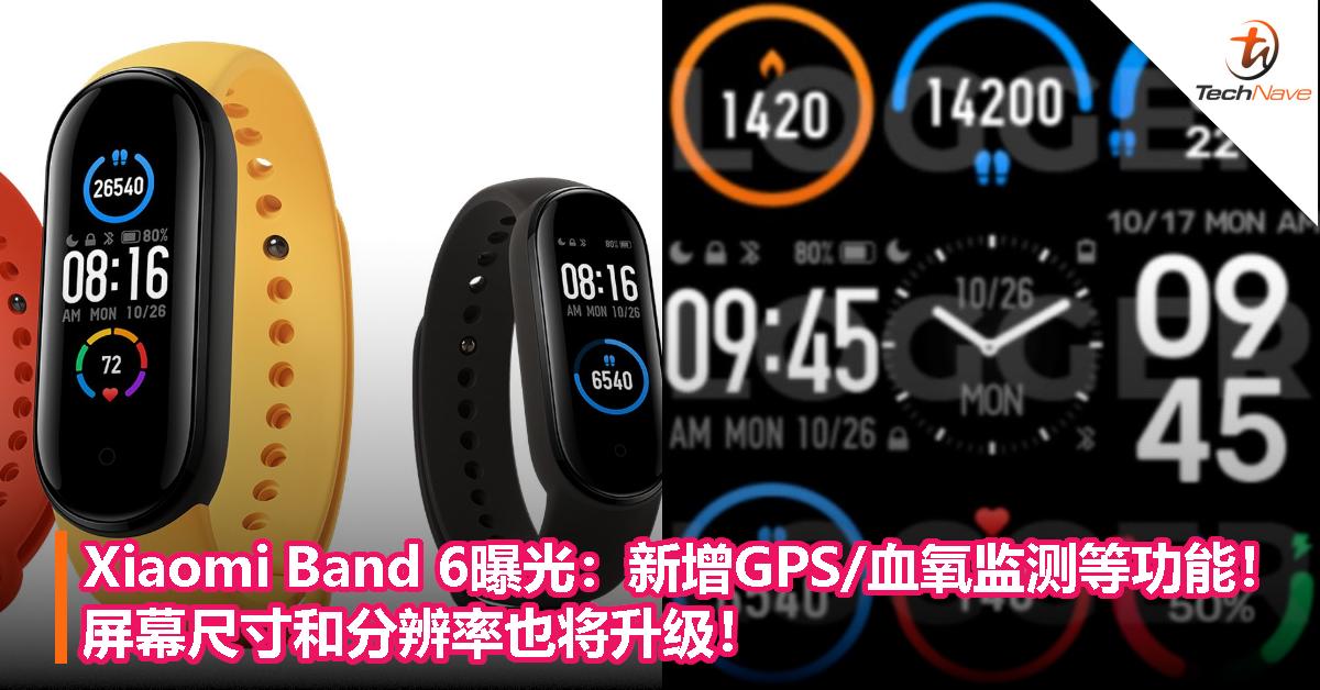 Xiaomi Band 6曝光:新增GPS/血氧监测等功能!屏幕尺寸和分辨率也将升级!