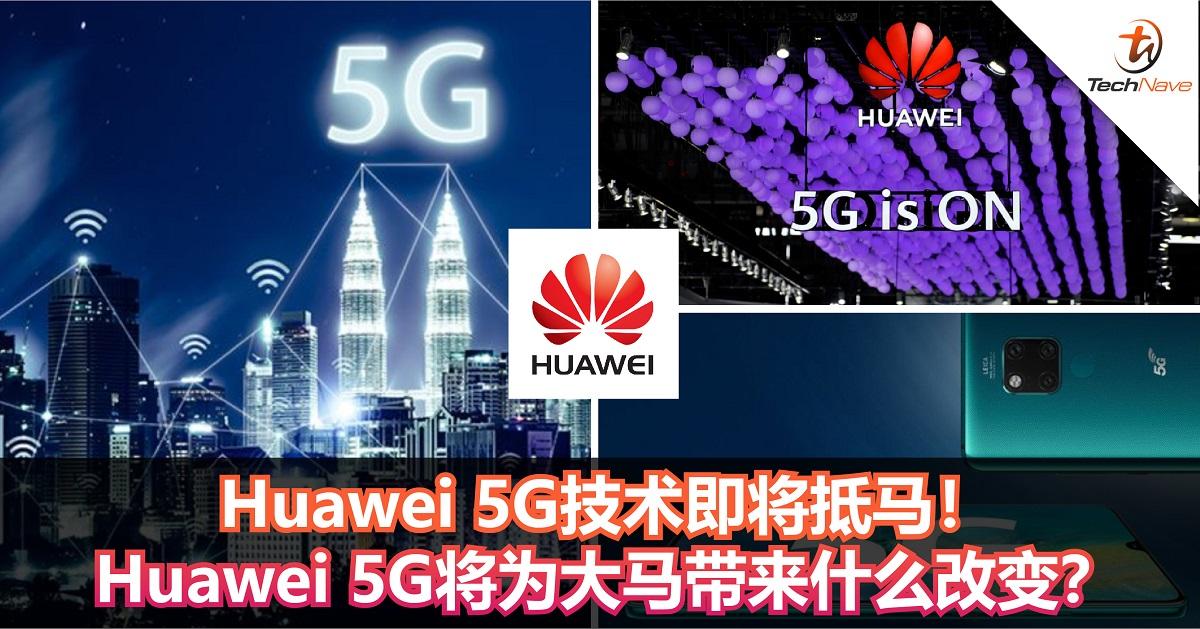 Huawei 5G技术即将抵马!Huawei 5G将为大马带来什么改变?