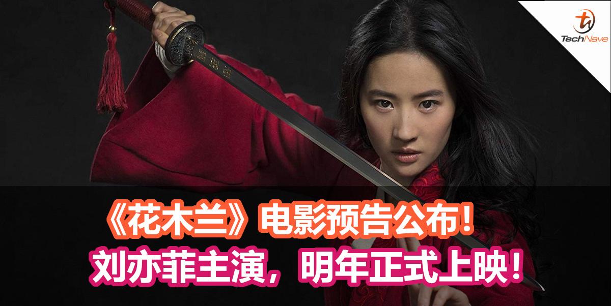 迪士尼新作《花木兰》电影预告公布! 刘亦菲主演,明年正式上映!