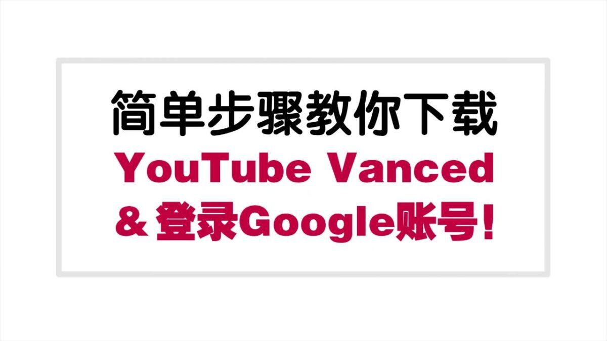 简单步骤教你下载YouTube Vanced和登录Google账号!