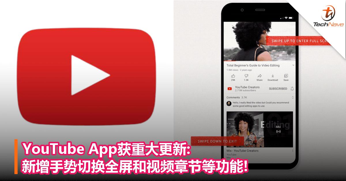 YouTube App获重大更新:新增手势切换全屏和视频章节等功能!
