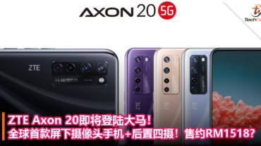 zte axon 20 arrive MY soon